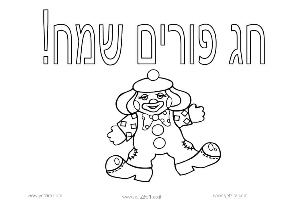 Aish Pages For Purim Coloring Pages