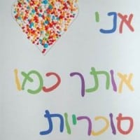 כרטיסי ברכה עם סוכריות צבעוניות