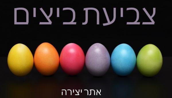 צביעת ביצים