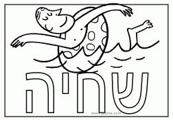 דף צביעה של איש ששוחה בבריכה או בים