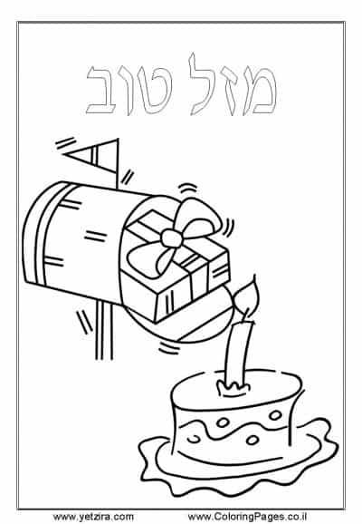 דפי צביעה להדפסה