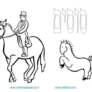 דפי צביעה של סוסים