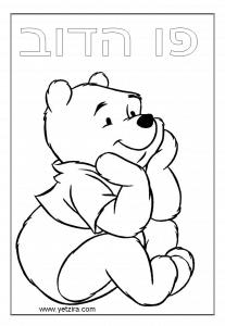 פו הדוב