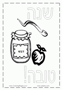 דפי צביעה תפוח ודבש