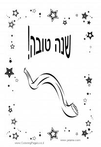 דפי צביעה ראש השנה