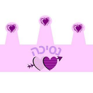 נסיכה