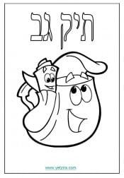 דף צביעה של תיק גב