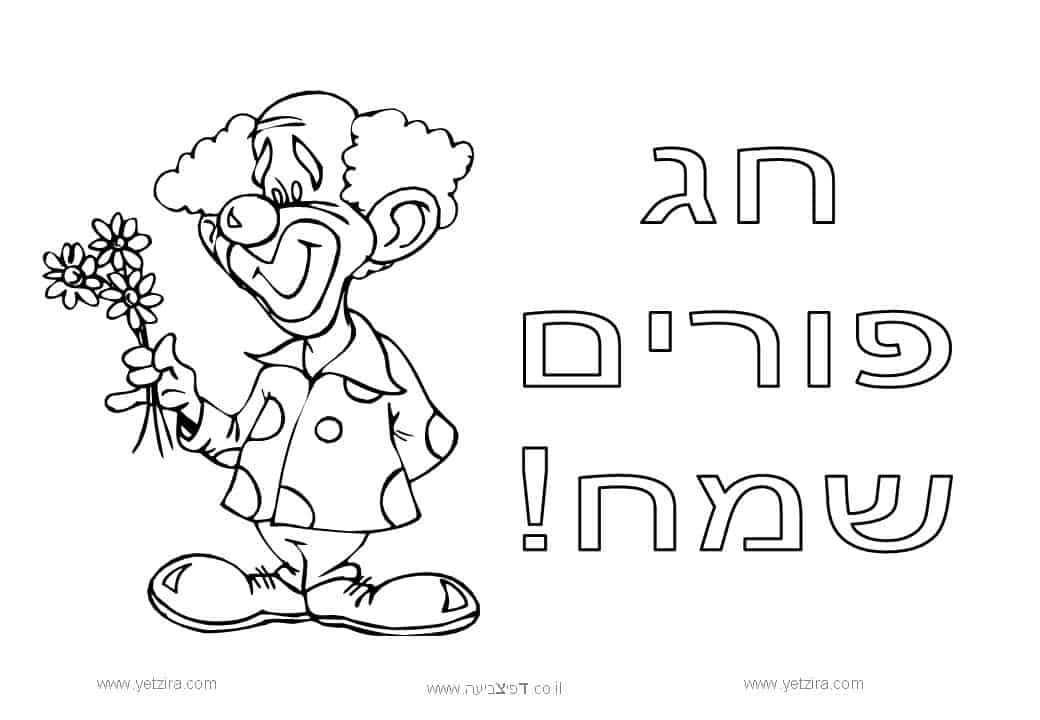 for Purim coloring page
