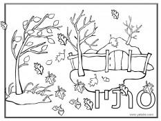 ציורים לצביעה לסתיו