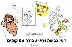 דפי צביעה קופים