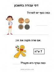 דפי עבודה לילדים להדפסה