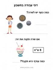כיצד מלמדים ילדים על כסף