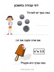 ללמוד על כסף