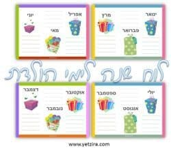 לוח שנה לימי הולדת