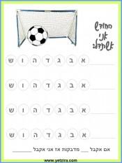 דף מדבקות עם כדורגל