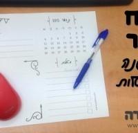 משטח לעכבר עם לוח שנה ורשימת מטלות